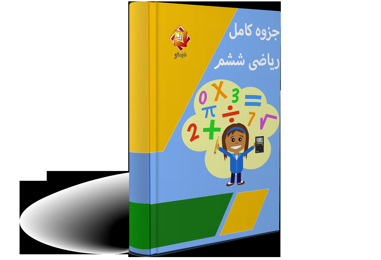 جزوه ریاضی ششم ابتدایی