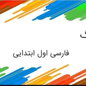 کاربرگ فارسی اول ابتدایی