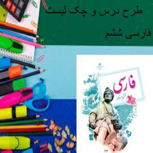 طرح درس وچک لیست فارسی ششم