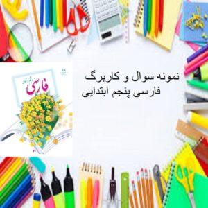 نمونه سوال و کاربرگ فارسی پنجم