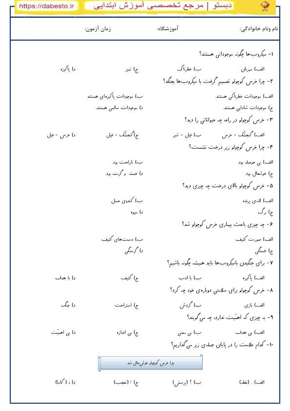 آزمونک تستی فارسی دوم ابتدایی  درس سوم خرس کوچولو