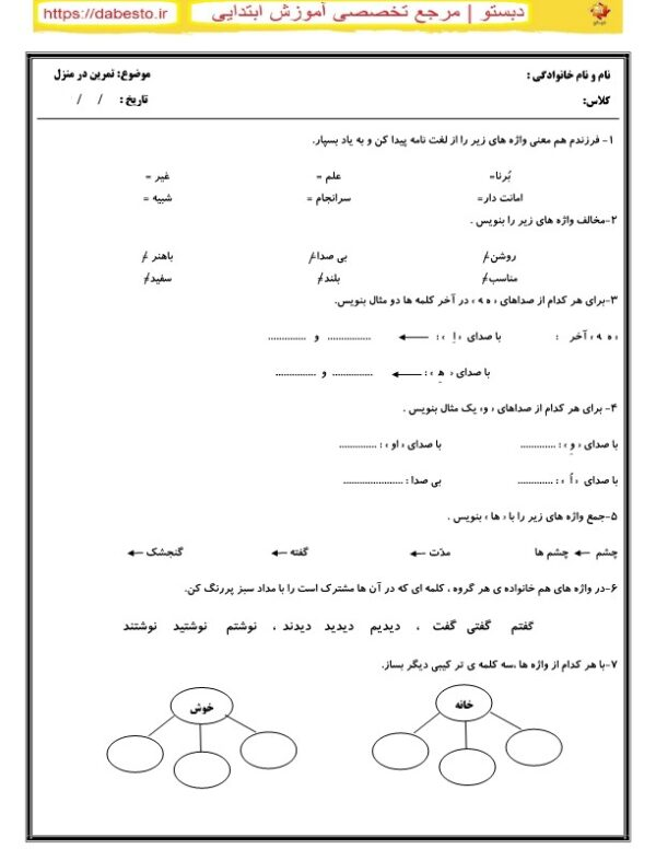 آزمون آذر ماه فارسی دوم ابتدایی