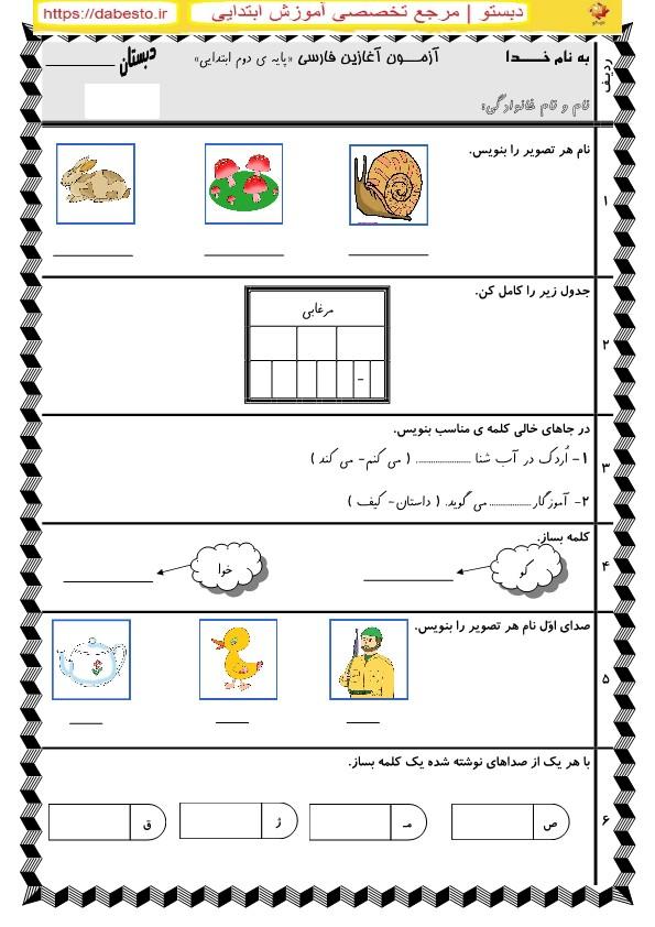 آزمون آغازین فارسی دوم ابتدایی