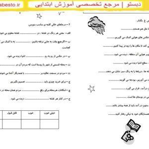 آزمون  اجتماعی چهارم ابتدایی درس 4