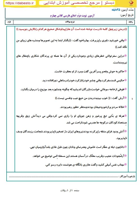 آزمون املای فارسی چهارم دبستان نوبت دوم