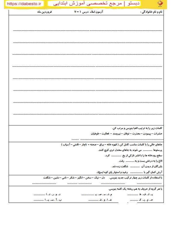 آزمون املا فارسی چهارم ابتدایی درس 1 – 7