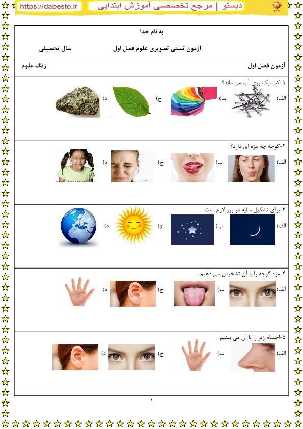 آزمون تستی تصویری علوم اول ابتدایی فصل اول