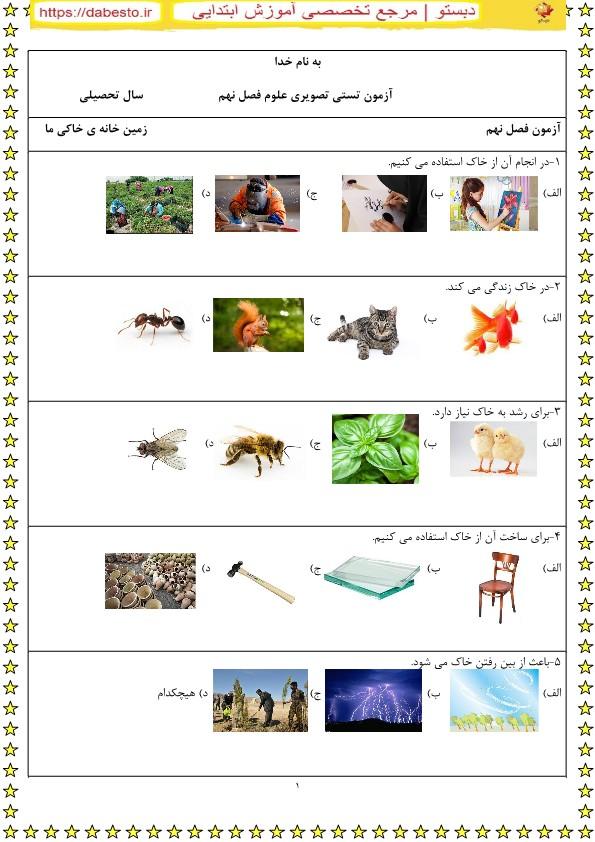 آزمون تستی تصویری علوم اول ابتدایی فصل نهم