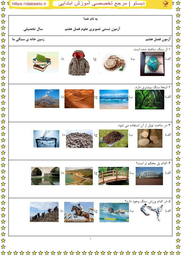 آزمون تستی تصویری علوم اول ابتدایی فصل هفتم