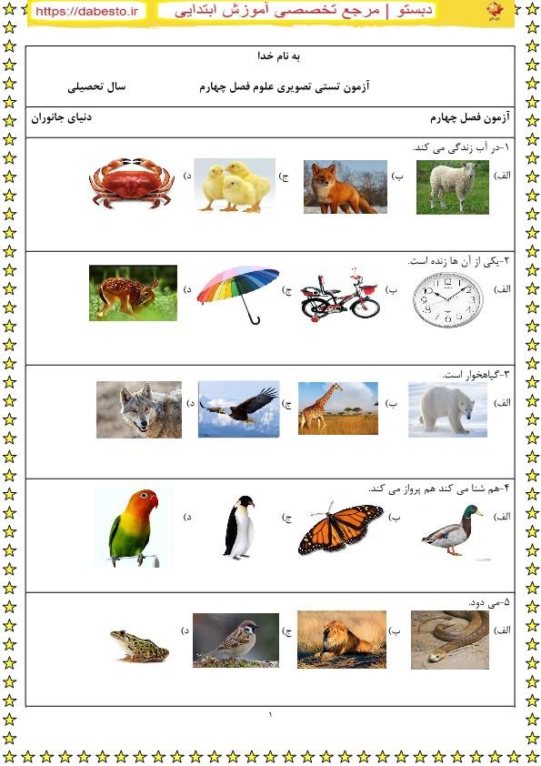 آزمون تستی تصویری علوم اول ابتدایی فصل چهارم