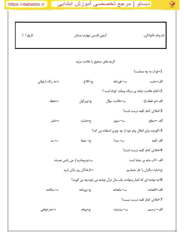آزمون تستی فارسی چهارم