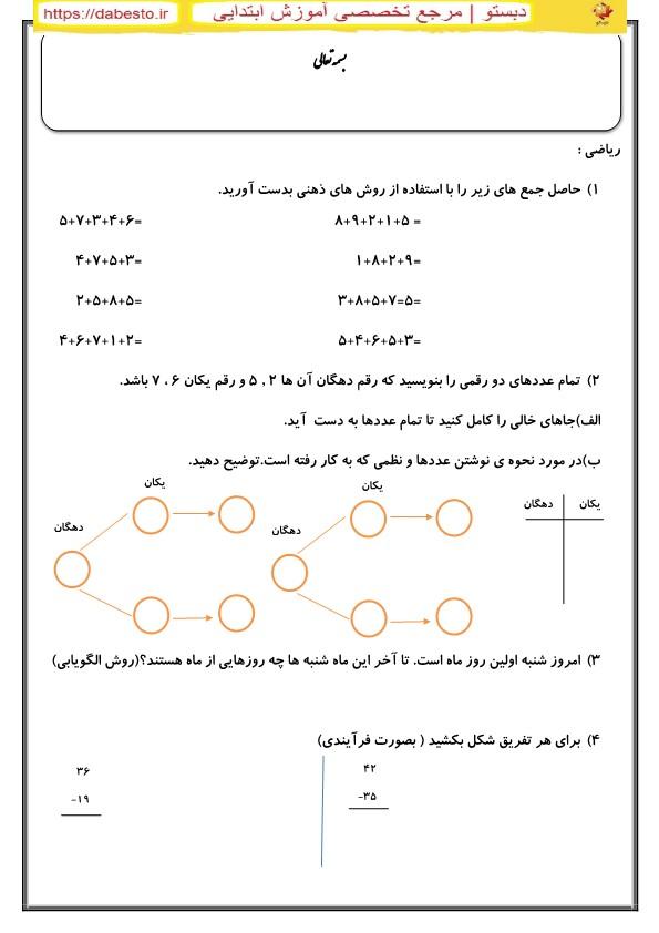 آزمون تلفیقی ریاضی و فارسی و علوم دوم ابتدایی