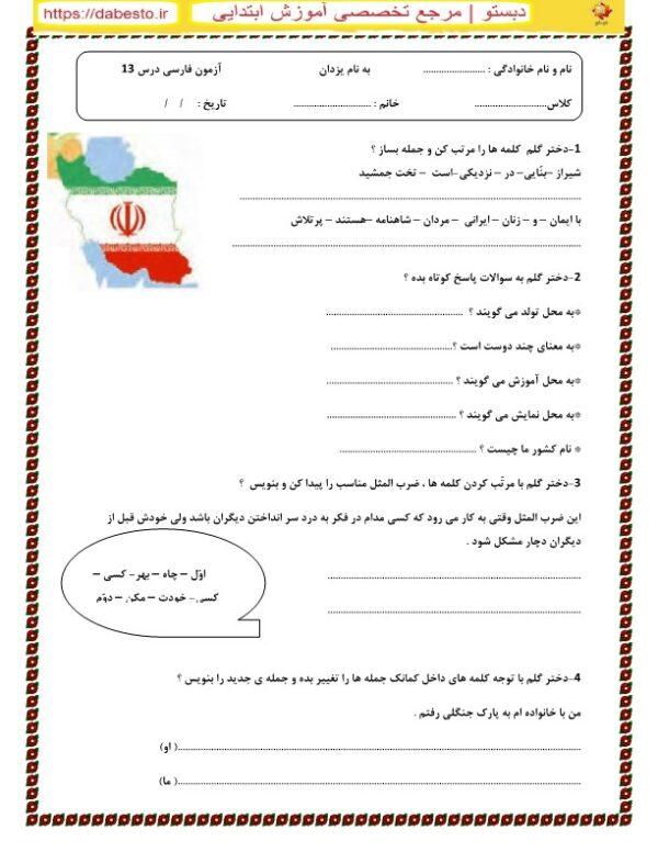 آزمون درس ایران زیبا فارسی دوم ابتدایی