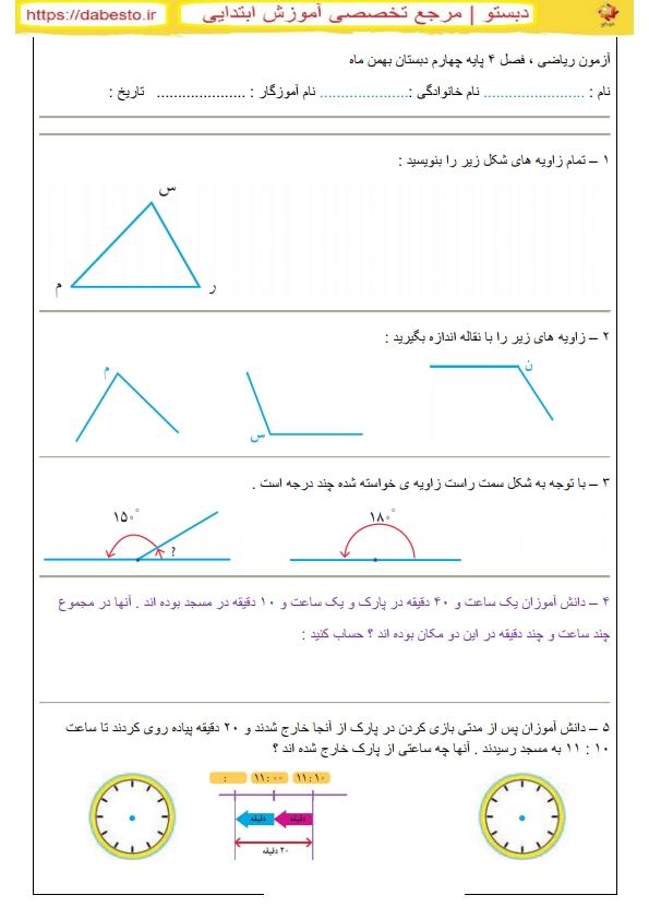 رياضی ، فصل ۴ پايه چهارم دبستان بهمن ماه1