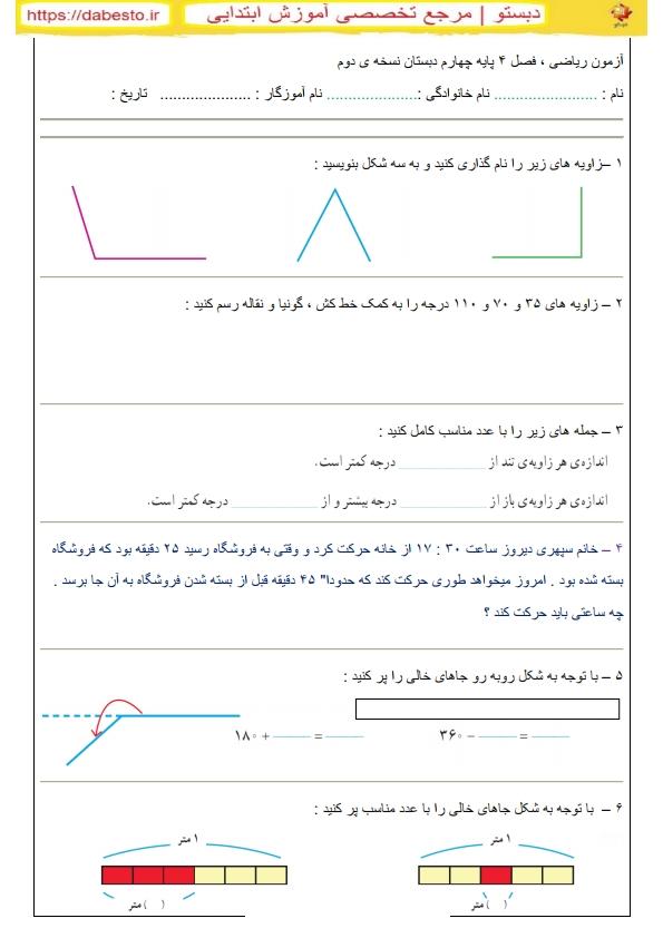 رياضی ، فصل ۴ پايه چهارم دبستان نسخه ی دوم1