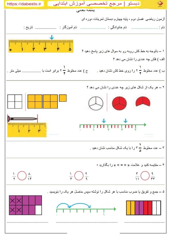 رياضی فصل دوم ، پايه چهارم دبستان تمرينات دوره ای ٩۴1