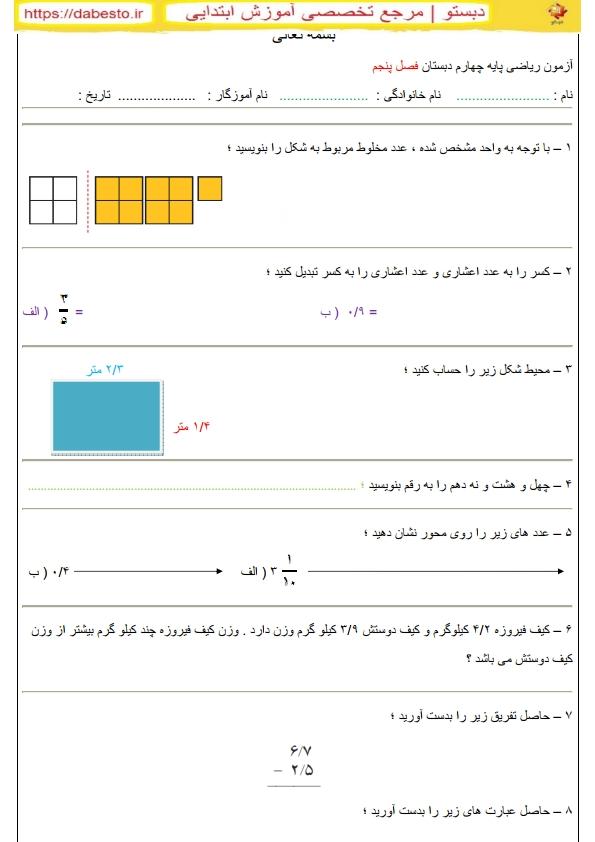 رياضی پايه چهارم دبستان فصل پنجم فروردين1