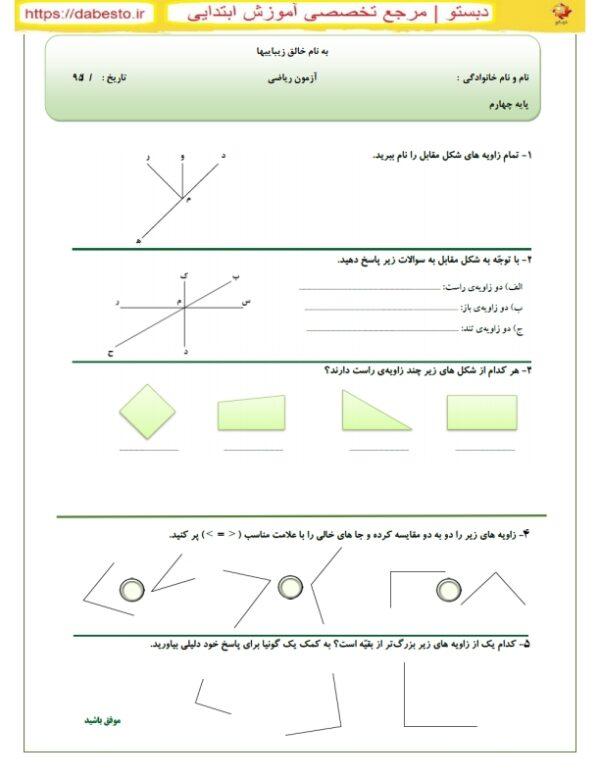 ریاضی زاویه ها چهارم ابتدایی