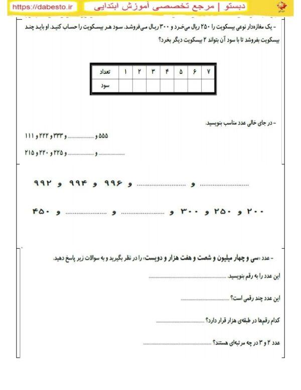 ریاضی فصل اول چهارم ابتدایی1
