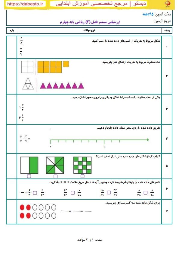 ریاضی فصل دوم چهارم۱۳۹۷1