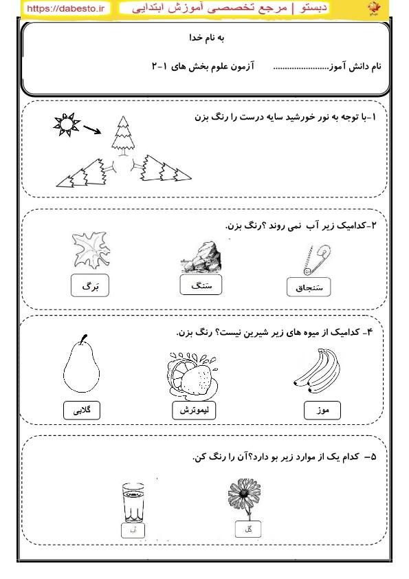 آزمون علوم اول ابتدایی بخش1-2