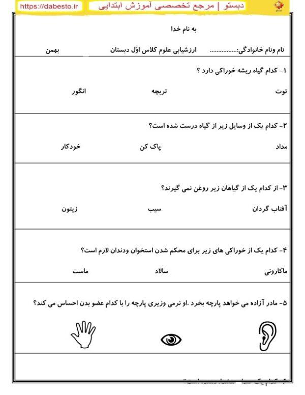 آزمون علوم اول دبستان بهمن ماه