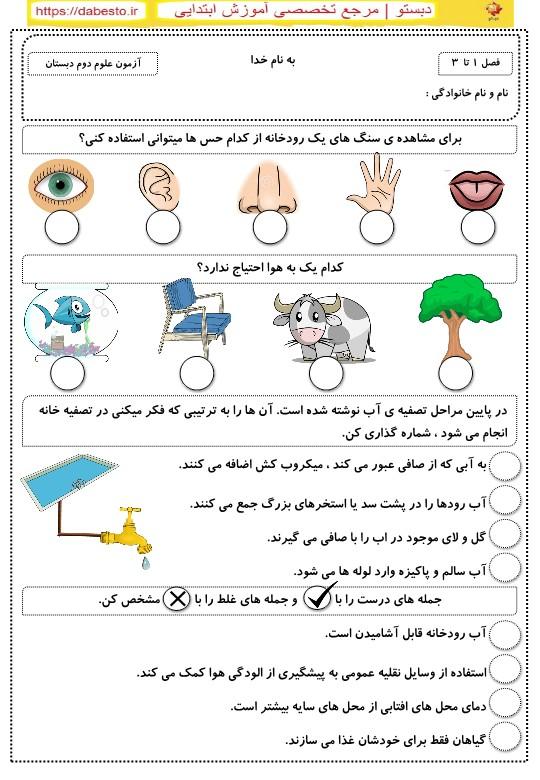 آزمون علوم دوم ابتدایی فصل 1 تا 3