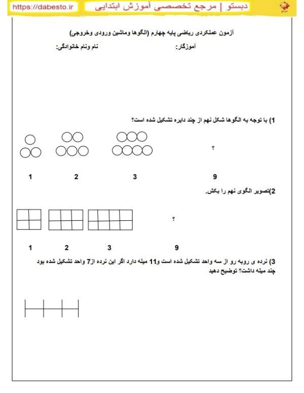 عملکردی ریاضی پایه چهارم1