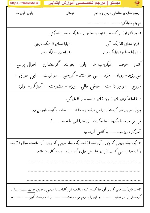 آزمون عملکردی فارسی آبان ماه دوم ابتدایی