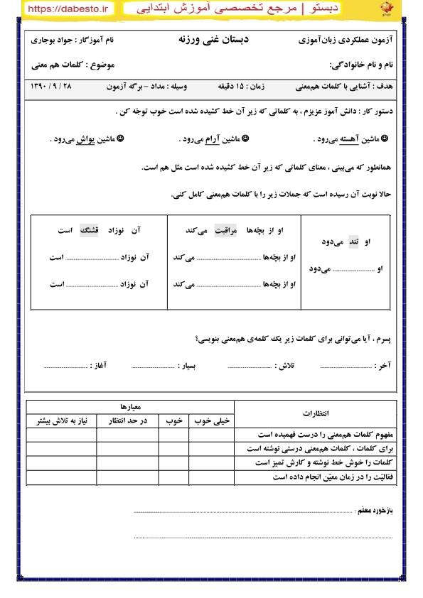 آزمون عملکردی فارسی دوم ابتدایی