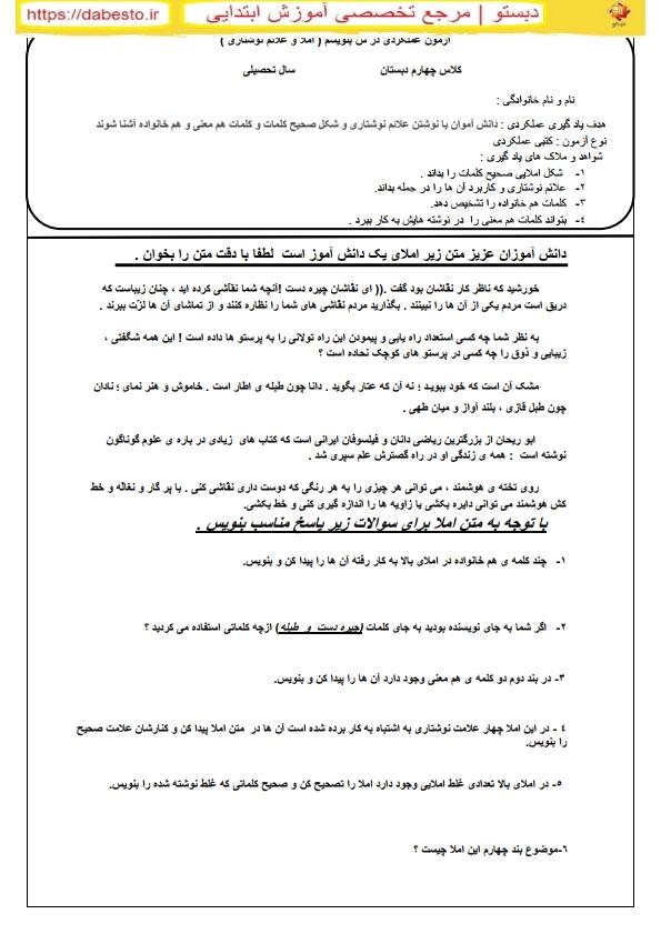 آزمون عملکردی فارسی چهارم املا و علائم نوشتاری