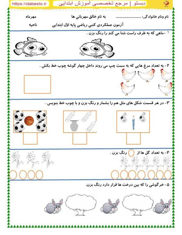 آزمون عملکردی کتبی ریاضی پایه اوّل ابتدایی مهر ماه