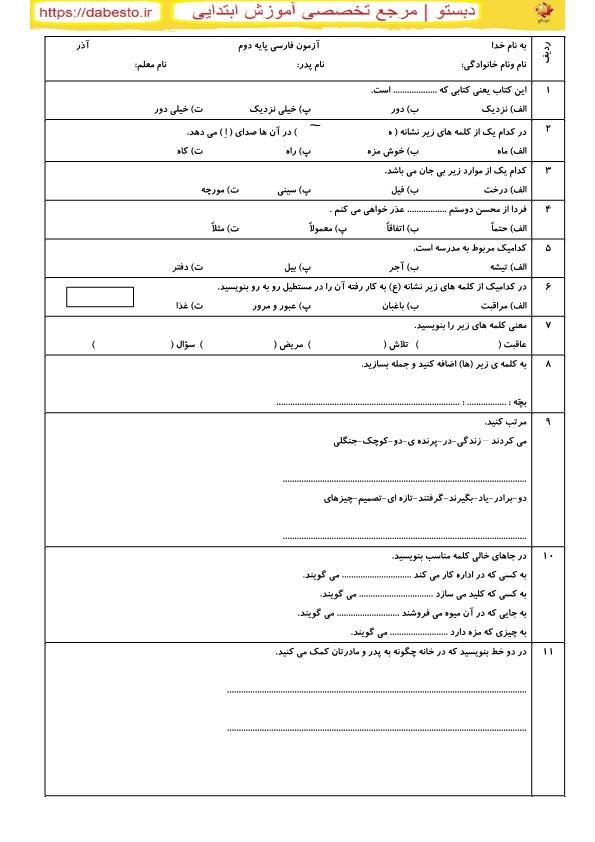 آزمون فارسی  آذر ماه دوم ابتدایی