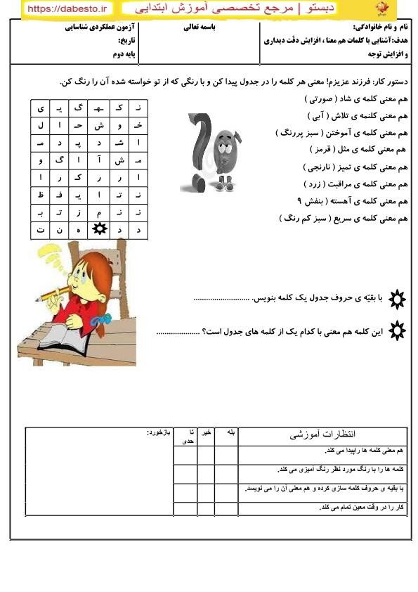 آزمون فارسی آشنایی با کلمات هم معنا  افزایش دقّت دیداری دوم ابتدایی