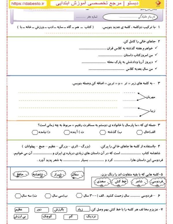آزمون فارسی درس فردوسی دوم ابتدایی