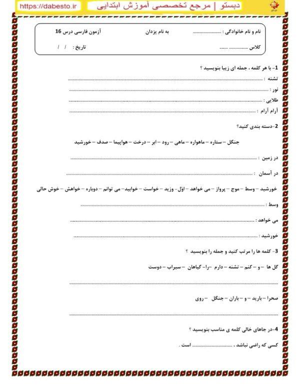 آزمون فارسی درس 16دوم ابتدایی