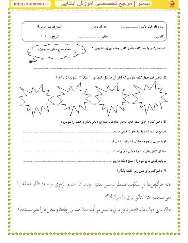 آزمون فارسی درس 4دوم ابتدایی