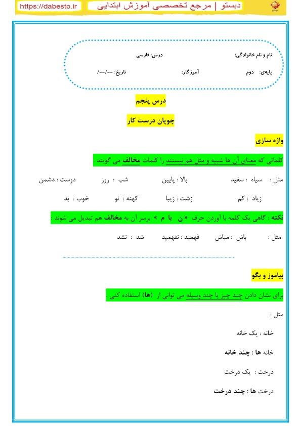 آزمون فارسی درس 5تا7 درست کار دوم ابتدایی