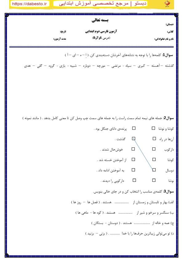 آزمون فارسی  درس 6 و7و 8 دوم ابتدایی