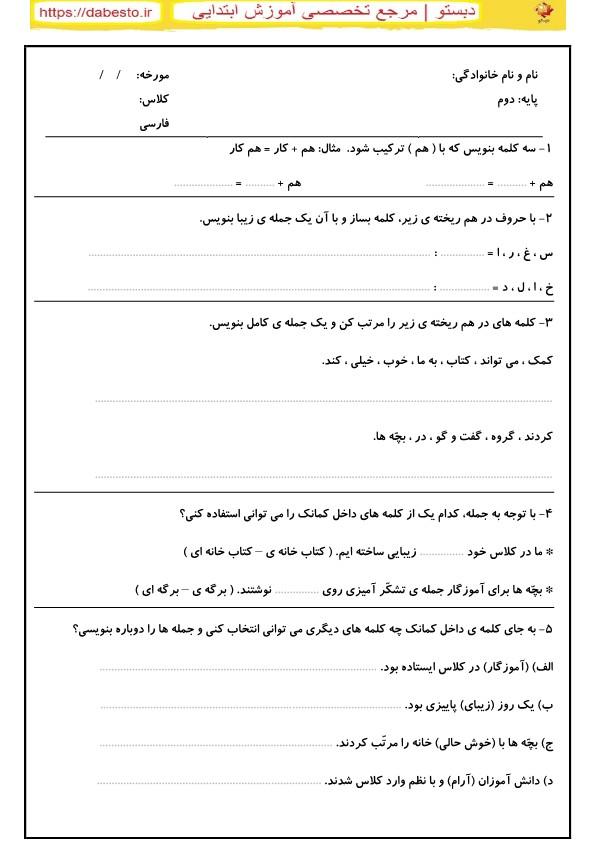 آزمون  فارسی دوم ابتدایی
