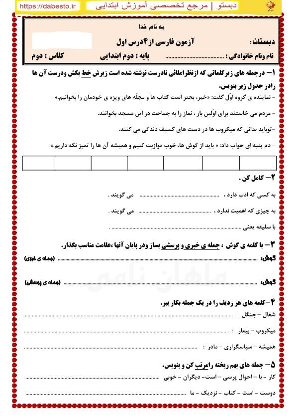 آزمون فارسی دوم از4درس اول دوم ابتدایی