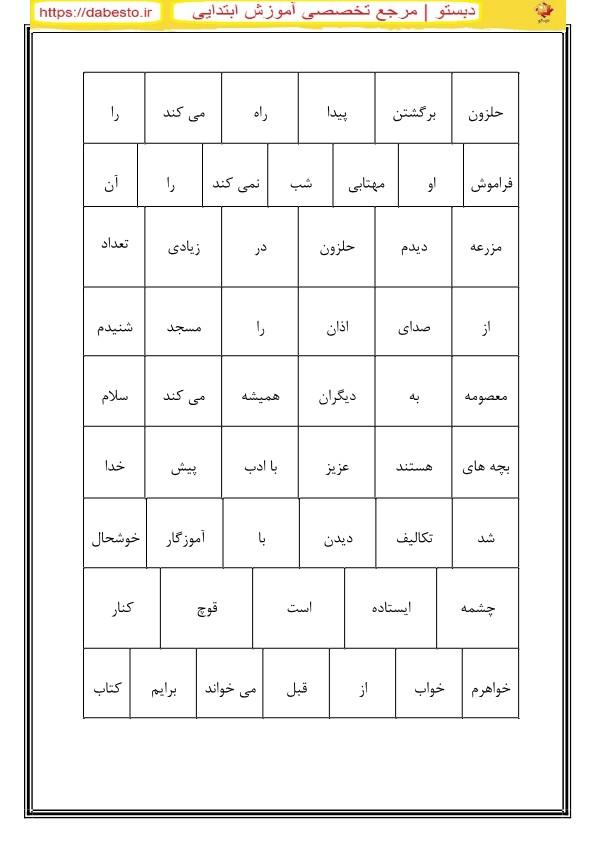 آزمون فارسی مرتب کردن دوم ابتدایی