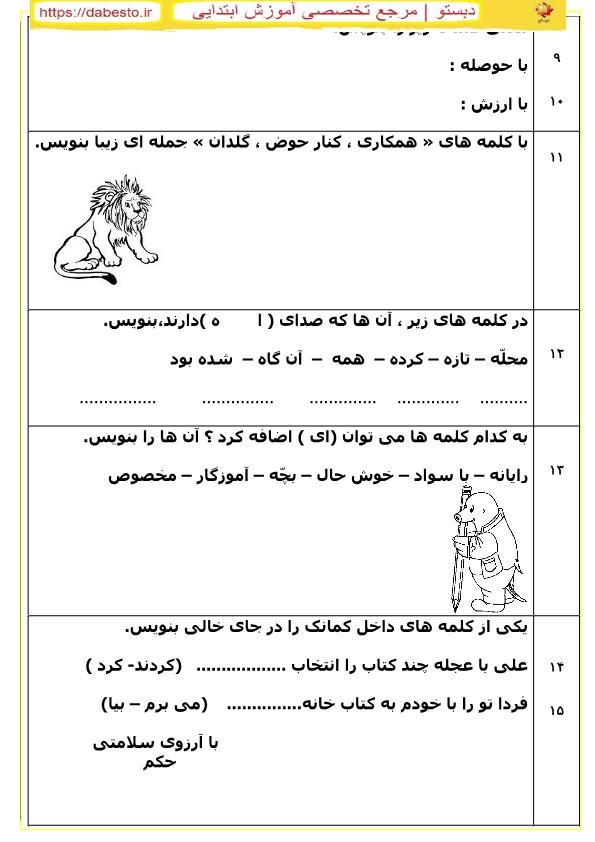 آزمون فارسی مهر ماه دوم ابتدایی