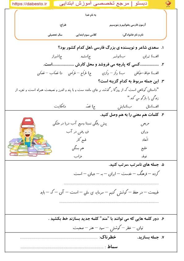 آزمون فارسی و نوشتاری دوم ابتدایی