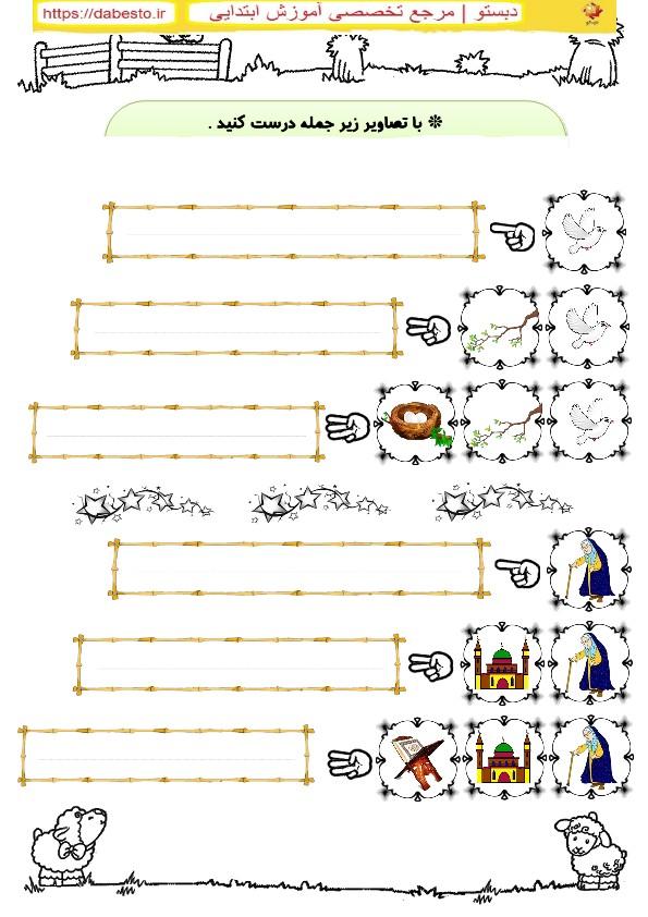 آزمون فاسی جلمه سازی تصویری دوم ابتدایی