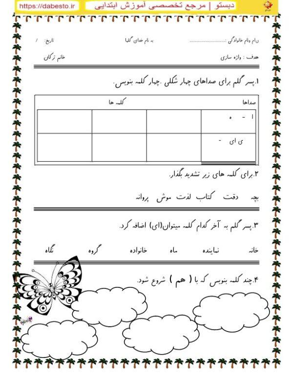 آزمون فصل یک فارسی دوم ابتدایی