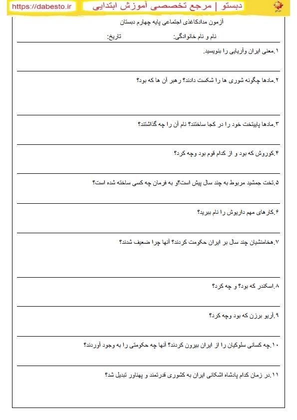 آزمون مدادکاغذی اجتماعی پایه چهارم دبستان بهمن ماه