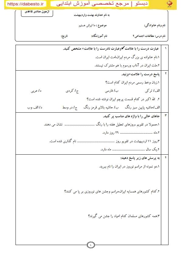 آزمون مدادی کاغذی مطالعات چهارم ابتدایی ما ایرانی هستیم