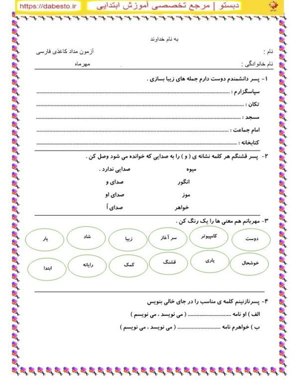 آزمون مداد کاغذی  مهر ماه فارسی دوم ابتدایی