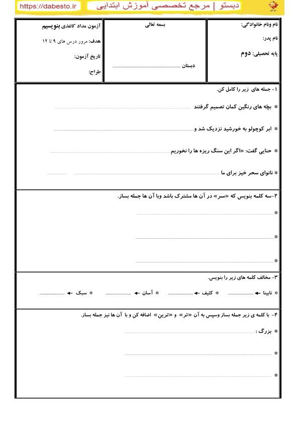 آزمون مداد کاغذی نوشتاری درس 9 تا 12 دوم ابتدایی